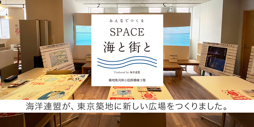 SPACE海と街と